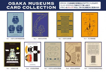 OSAKA MUSEUMS CARD COLLECTION ポストカードのご案内【作り方と解説】